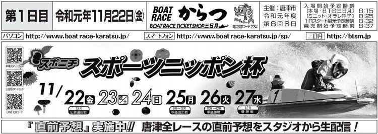 【芦屋競艇予想(11/22)】スポーツニッポン杯(2019)初日の買い目はコレ!
