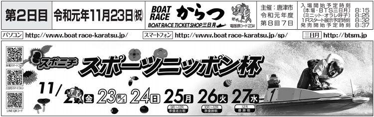 【唐津競艇予想(11/23)】スポーツニッポン杯(2019)2日目の買い目はコレ!