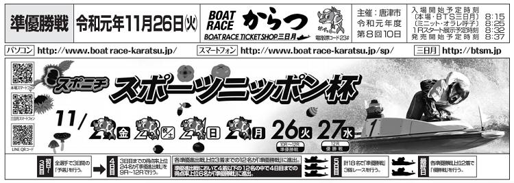【唐津競艇予想(11/26)】スポーツニッポン杯(2019)5日目の買い目はコレ!