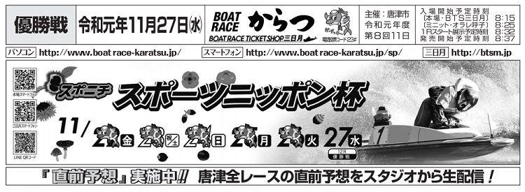 【唐津競艇予想(11/27)】スポーツニッポン杯(2019)最終日の買い目はコレ!