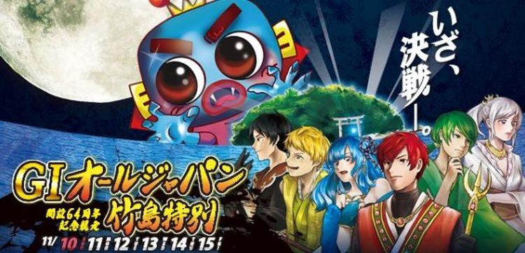 【蒲郡競艇予想(11/15)】G1オールジャパン竹島特別(2019)最終日の買い目はコレ!