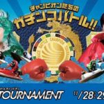PG1-BBCトーナメント(2019)2日目の買い目はコレ!