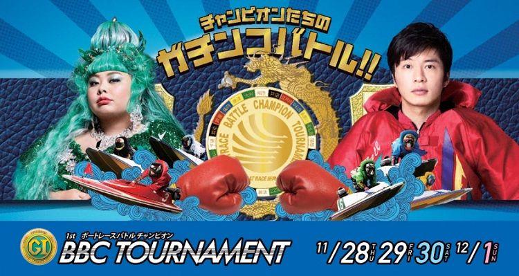 【平和島競艇予想(11/30)】PG1-BBCトーナメント(2019)3日目の買い目はコレ!