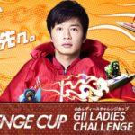 【桐生競艇予想(11/21)】SGチャレンジカップ・G2レディースCC(2019)3日目の買い目はコレ!
