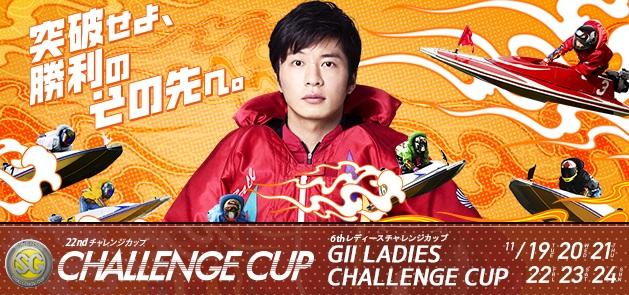 【桐生競艇予想(11/24)】SGチャレンジカップ・G2レディースCC(2019)最終日の買い目はコレ!