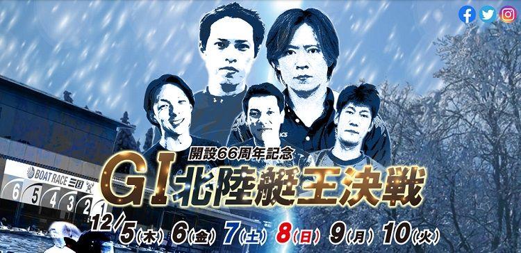 【三国競艇予想(12/10)】G1北陸艇王決戦(2019)最終日の買い目はコレ!