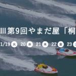 【宮島競艇予想(11/21)】G3第9回やまだ屋「桐葉菓」杯(2019)3日目の買い目はコレ!