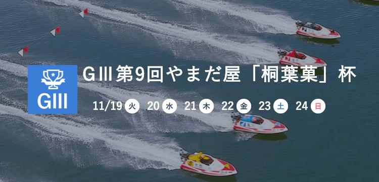 【宮島競艇予想(11/24)】G3第9回やまだ屋「桐葉菓」杯(2019)最終日の買い目はコレ!
