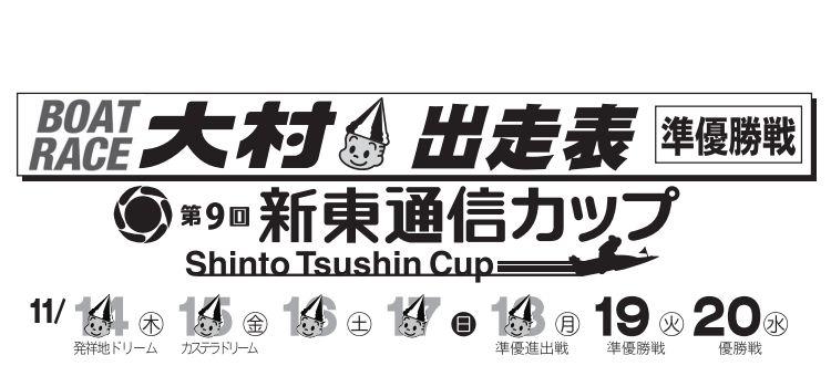 【大村競艇予想(11/19)】第9回新東通信カップ(2019)6日目の買い目はコレ!