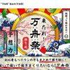 競艇予想サイト「万舟祭」の口コミ・検証公開中!