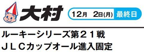 【大村競艇予想(12/2)】ルーキーシリーズ第21戦JLCカップオール進入固定(2019)最終日の買い目はコレ!