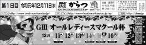 【唐津競艇予想(12/12)】G3オールレディースマクール杯(2019)2日目の買い目はコレ!