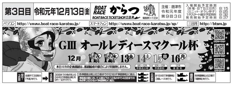 【唐津競艇予想(12/13)】G3オールレディースマクール杯(2019)3日目の買い目はコレ!