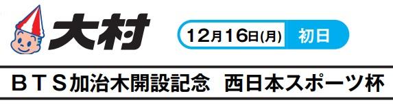 【大村競艇予想(12/16)】BTS加治木開設記念・西日本スポーツ杯(2019)初日の買い目はコレ!