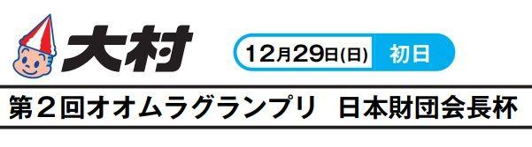 【大村競艇予想(12/29)】 第2回オオムラグランプリ・日本財団会長杯(2019)初日の買い目はコレ!