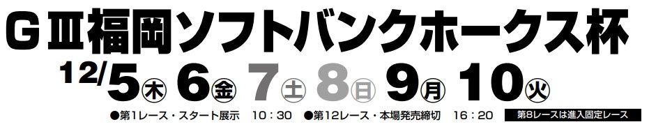 【福岡競艇予想(12/6)】G3福岡ソフトバンクホークス杯(2019)2日目の買い目はコレ!