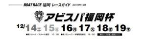 【福岡競艇予想(12/18)】アビスパ福岡杯(2019)5日目の買い目はコレ!