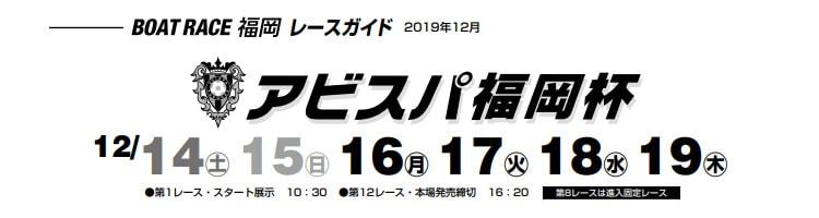 【福岡競艇予想(12/19)】アビスパ福岡杯(2019)最終日の買い目はコレ!