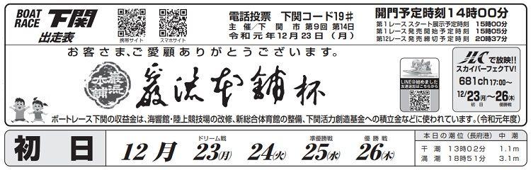 【下関競艇予想(12/26)】巌流本舗杯(2019)最終日の買い目はコレ!
