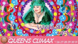 【徳山競艇予想(12/30)】第8回-PG1クイーンズクライマックス(2019)5日目の買い目はコレ!