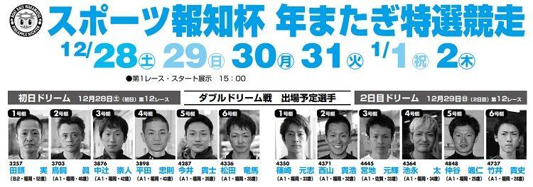 【若松競艇予想(12/28)】 スポーツ報知杯・年またぎ特選競走(2019)初日の買い目はコレ!