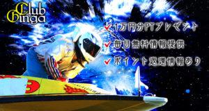 競艇予想サイト ClubGinga(クラブギンガ)