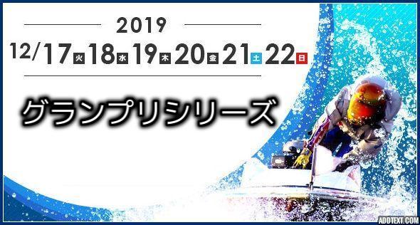 【住之江競艇予想(12/21)】第34回-SGグランプリシリーズ(2019)5日目の買い目はコレ!