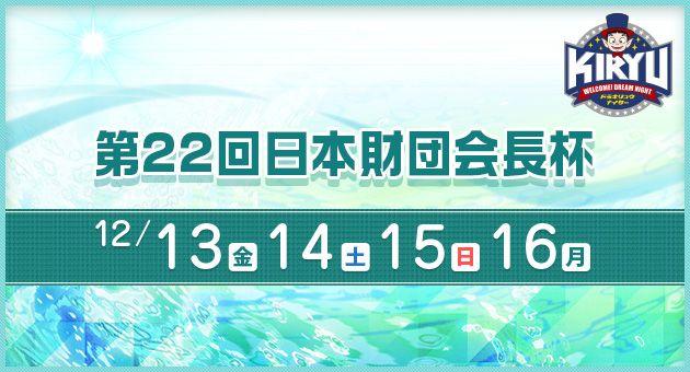 【桐生競艇予想(12/16)】第22回日本財団会長杯(2019)最終日の買い目はコレ!