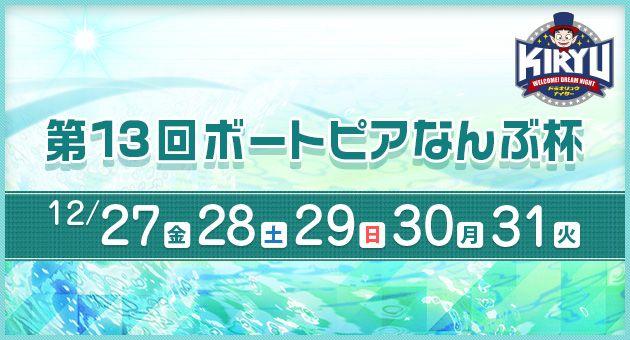 【桐生競艇予想(12/27)】 第13回ボートピアなんぶ杯(2019)初日の買い目はコレ!