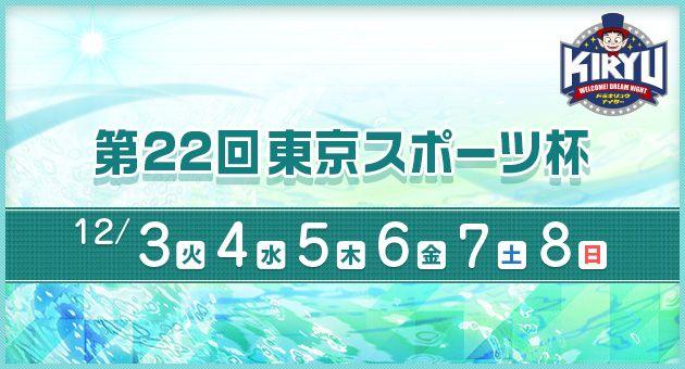 【桐生競艇予想(12/6)】第22回東京スポーツ杯-ヘビー級王決定戦(2019)4日目の買い目はコレ!