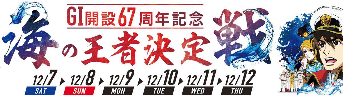 【大村競艇予想(12/12)】G1海の王者決定戦(2019)最終日の買い目はコレ!