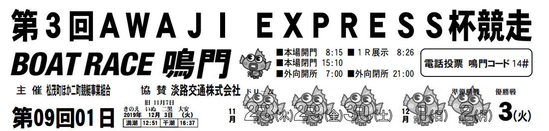【鳴門競艇予想(12/3)】第3回AWAJI-EXPRESS杯競走(2019)最終日の買い目はコレ!