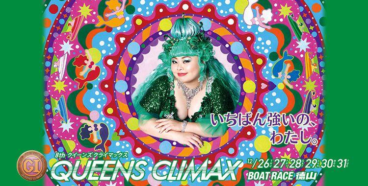 【徳山競艇予想(12/30)】 クイーンズクライマックスシリーズ(2019)最終日の買い目はコレ!