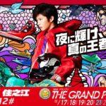「第34回-SGグランプリシリーズ・トライアル2nd」の4日目予想はこちら