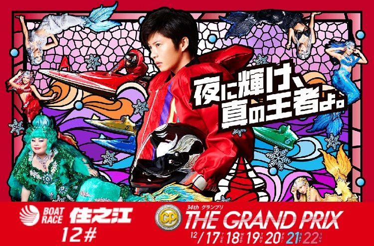 【住之江競艇予想(12/22)】 第34回-SGグランプリ(2019)最終日の買い目はコレ!