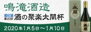 【唐津競艇予想(1/9)】 第20回・酒の聚楽太閤杯(2020)5日目の買い目はコレ!