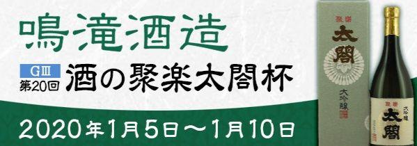 【唐津競艇予想(1/10)】 G3酒の聚楽太閤杯(2020)最終日の買い目はコレ!
