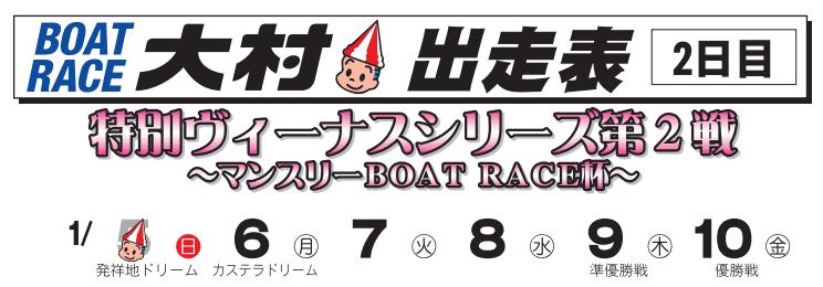 【大村競艇予想(1/6)】 特別ヴィーナスシリーズ第2戦・マンスリー杯(2020)2日目の買い目はコレ!