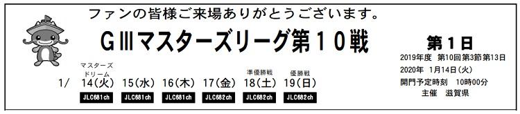 【びわこ競艇予想(1/14)】 G3マスターズリーグ第10戦(2020)初日の買い目はコレ!