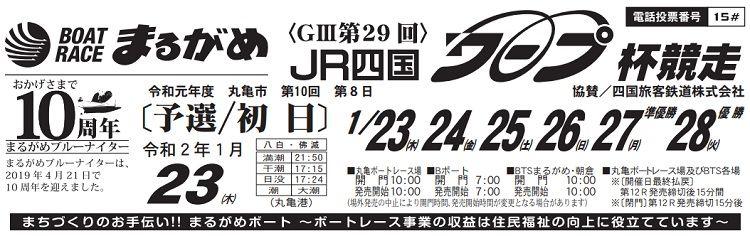【丸亀競艇予想(1/24)】G3第29回・JR四国ワープ杯競走(2020)初日の買い目はコレ!