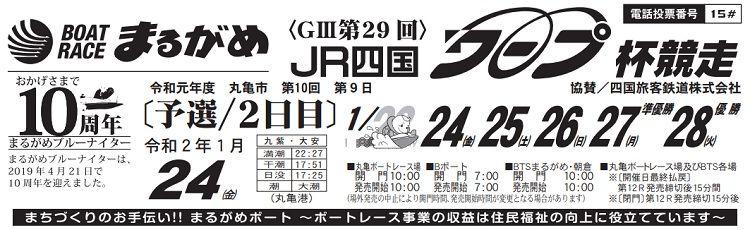 【丸亀競艇予想(1/24)】G3第29回・JR四国ワープ杯競走(2020)2日目の買い目はコレ!