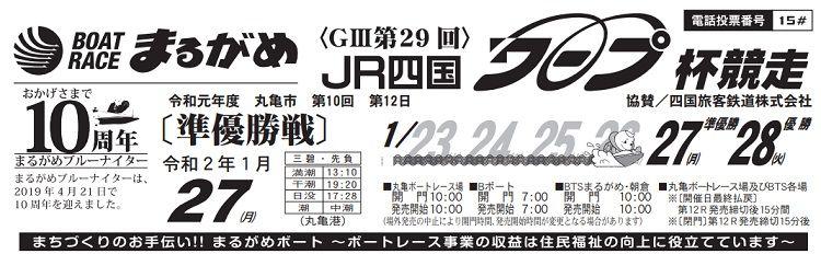 【丸亀競艇予想(1/27)】G3第29回・JR四国ワープ杯競走(2020)5日目の買い目はコレ!