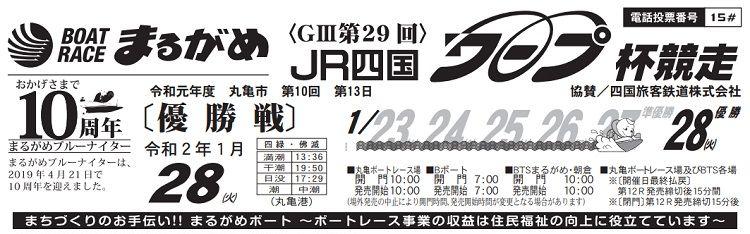 【丸亀競艇予想(1/28)】G3第29回・JR四国ワープ杯競走(2020)最終日の買い目はコレ!