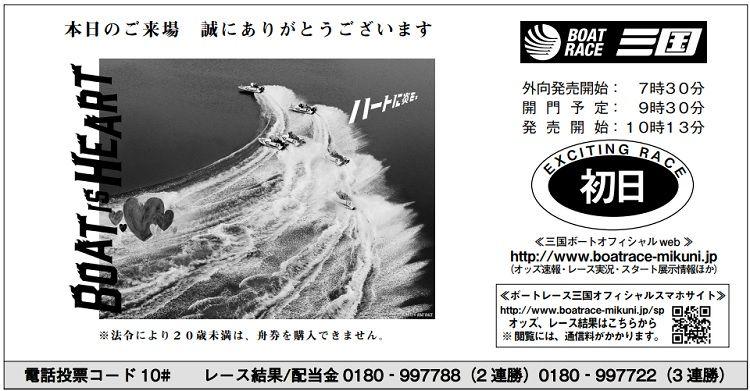 【三国競艇予想(1/29)】G3オールレディース・三国レディースカップ (2020)初日の買い目はコレ!