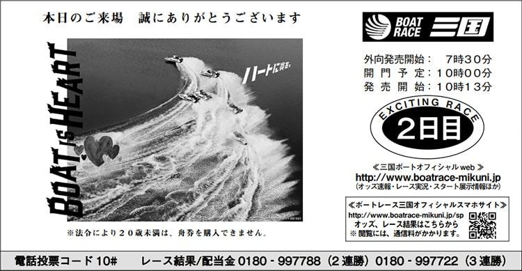 【三国競艇予想(1/30)】G3オールレディース・三国レディースカップ (2020)初日の買い目はコレ!