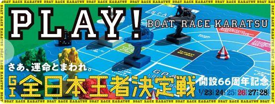 【唐津競艇予想(1/28)】G1全日本王者決定戦(2020)最終日の買い目はコレ!