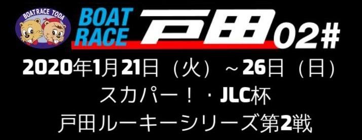 【戸田競艇予想(1/21)】スカパー!・JLC杯戸田ルーキーシリーズ第2戦(2020)初日の買い目はコレ!