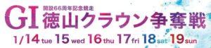 【徳山競艇予想(1/18)】G1徳山クラウン争奪戦(2020)5日目の買い目はコレ!