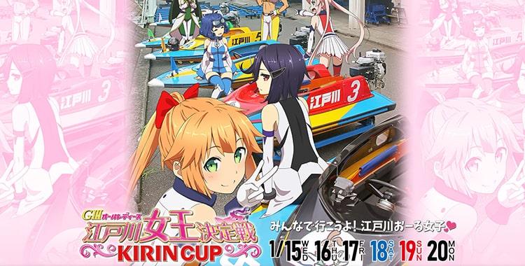 江戸川KIRINCUP