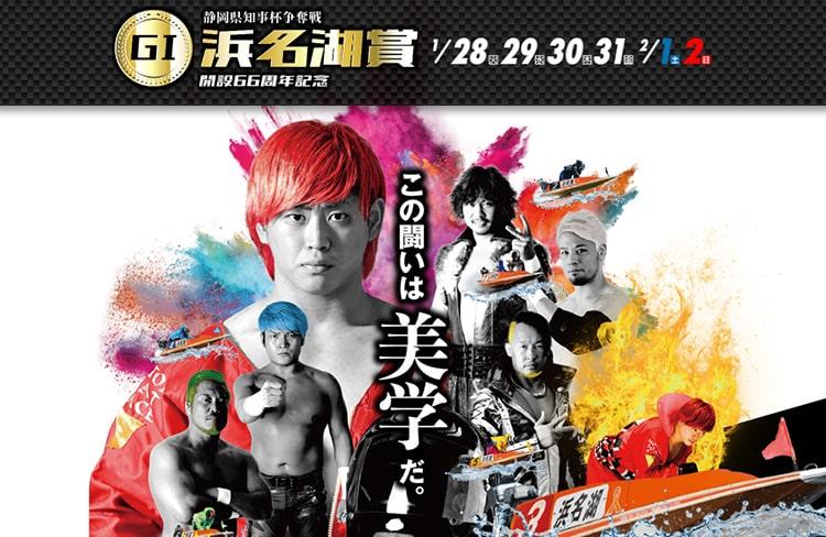【浜名湖競艇予想(2/1)】G1浜名湖賞 (2020)5日目の買い目はコレ!